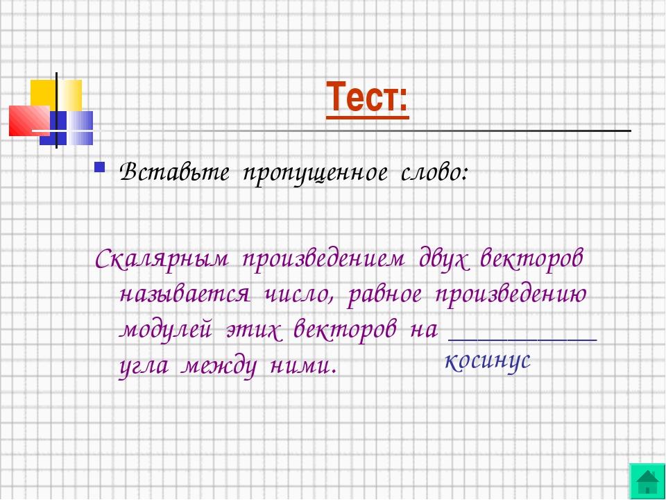 Тест: Вставьте пропущенное слово: Скалярным произведением двух векторов назыв...