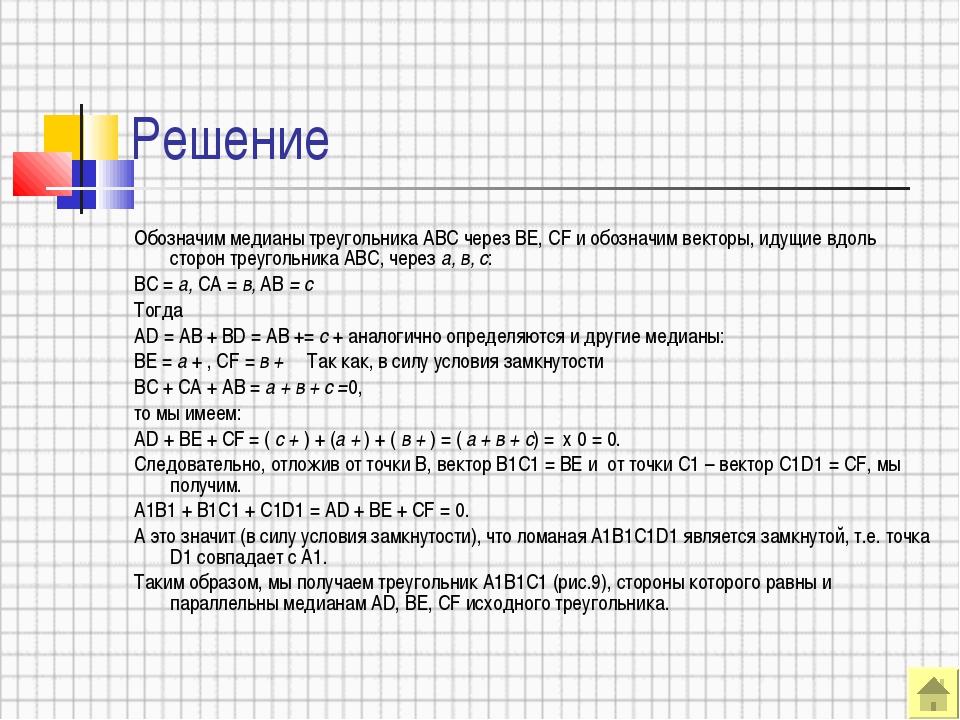 Решение Обозначим медианы треугольника АВС через ВЕ, СF и обозначим векторы,...