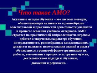 Что такое АМО? Активные методы обучения – это система методов, обеспечивающих