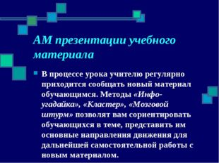 АМ презентации учебного материала В процессе урока учителю регулярно приходит