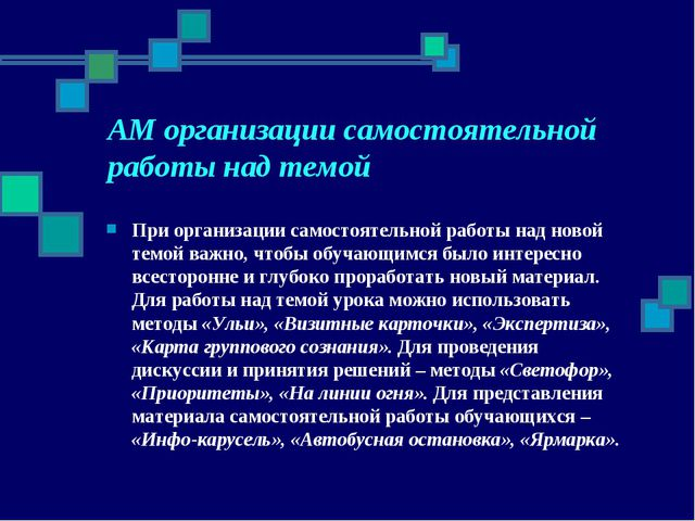 АМ организации самостоятельной работы над темой При организации самостоятельн...