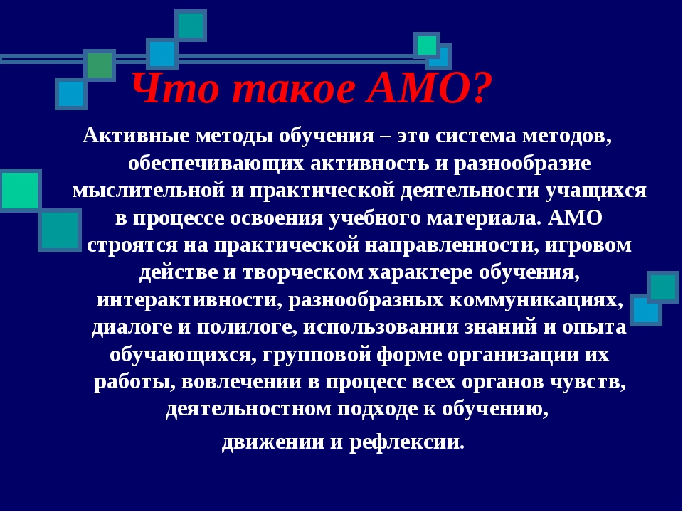 Что такое АМО? Активные методы обучения – это система методов, обеспечивающих...