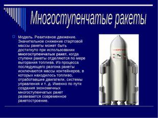Модель. Реактивное движение. Значительное снижение стартовой массы ракеты мож