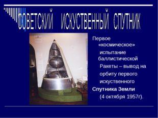 Первое «космическое» испытание баллистической Ракеты – вывод на орбиту первог