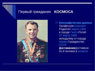 Первый гражданин КОСМОСА Биографические данныеПрофессиякосмонавтРодился9март