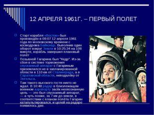 12 АПРЕЛЯ 1961Г. – ПЕРВЫЙ ПОЛЕТ Старт корабля «Восток» был произведён в 09:07