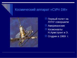 Космический аппарат «СИЧ-1М» Первый полет на ЛУНУ совершили Американские Косм