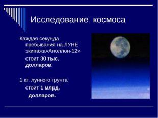Исследование космоса Каждая секунда пребывания на ЛУНЕ экипажа«Аполлон-12» ст