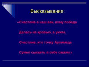 Высказывание: «Счастлив в наш век, кому победа Далась не кровью, а умом, Сча