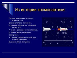 Из истории космонавтики: Первые упоминания о ракетах встречаются в древнекита