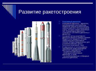 Развитие ракетостроения Реактивный двигатель Реактивный двигатель - двигатель