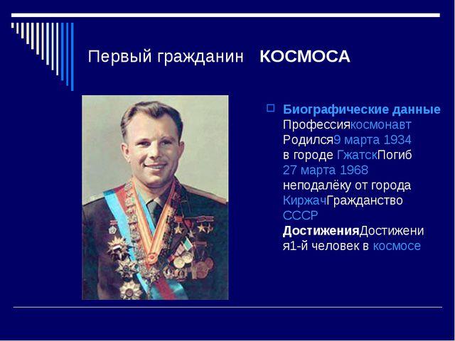 Первый гражданин КОСМОСА Биографические данныеПрофессиякосмонавтРодился9март...