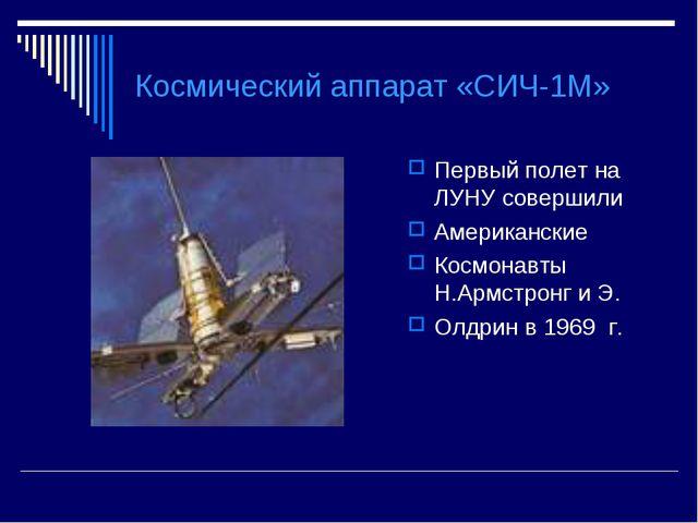 Космический аппарат «СИЧ-1М» Первый полет на ЛУНУ совершили Американские Косм...