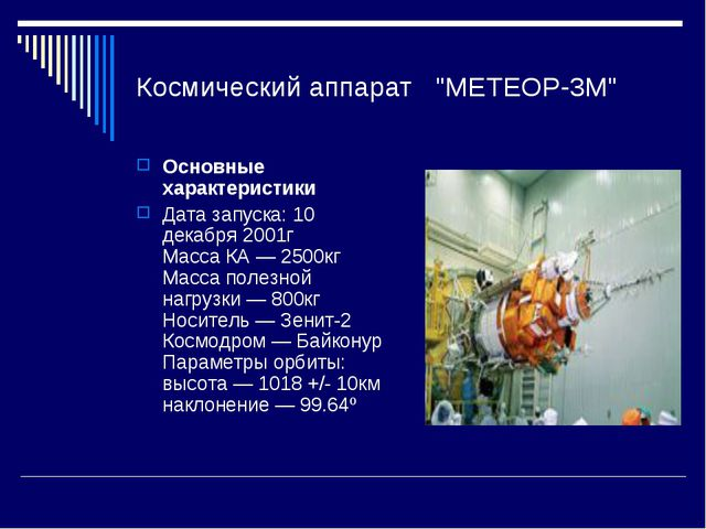 "Космический аппарат ""МЕТЕОР-3М"" Основные характеристики Дата запуска: 10 дека..."