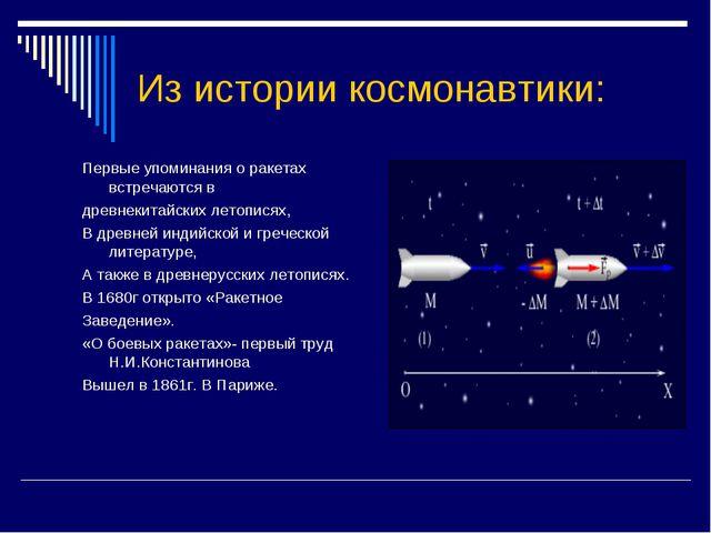 Из истории космонавтики: Первые упоминания о ракетах встречаются в древнекита...