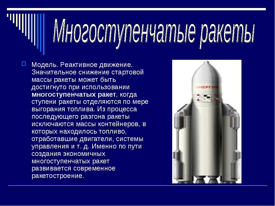 Модель. Реактивное движение. Значительное снижение стартовой массы ракеты мож...