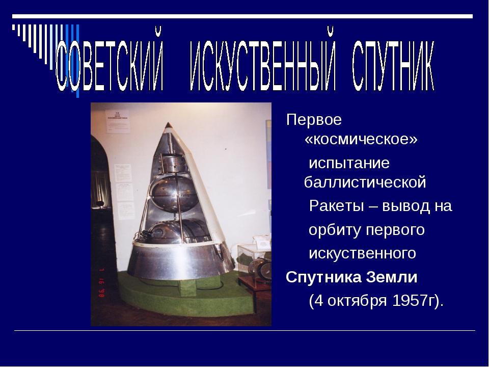 Первое «космическое» испытание баллистической Ракеты – вывод на орбиту первог...