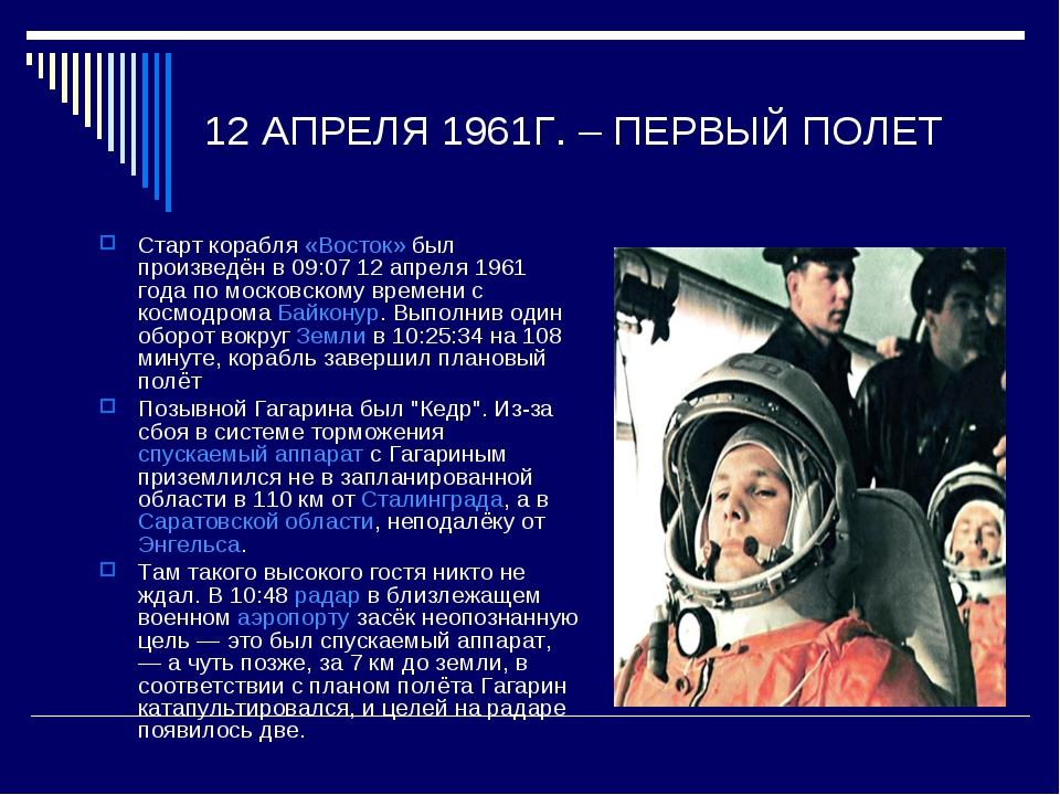 12 АПРЕЛЯ 1961Г. – ПЕРВЫЙ ПОЛЕТ Старт корабля «Восток» был произведён в 09:07...