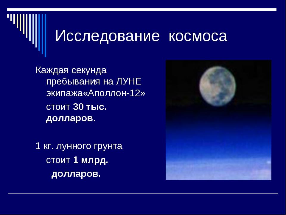 Исследование космоса Каждая секунда пребывания на ЛУНЕ экипажа«Аполлон-12» ст...
