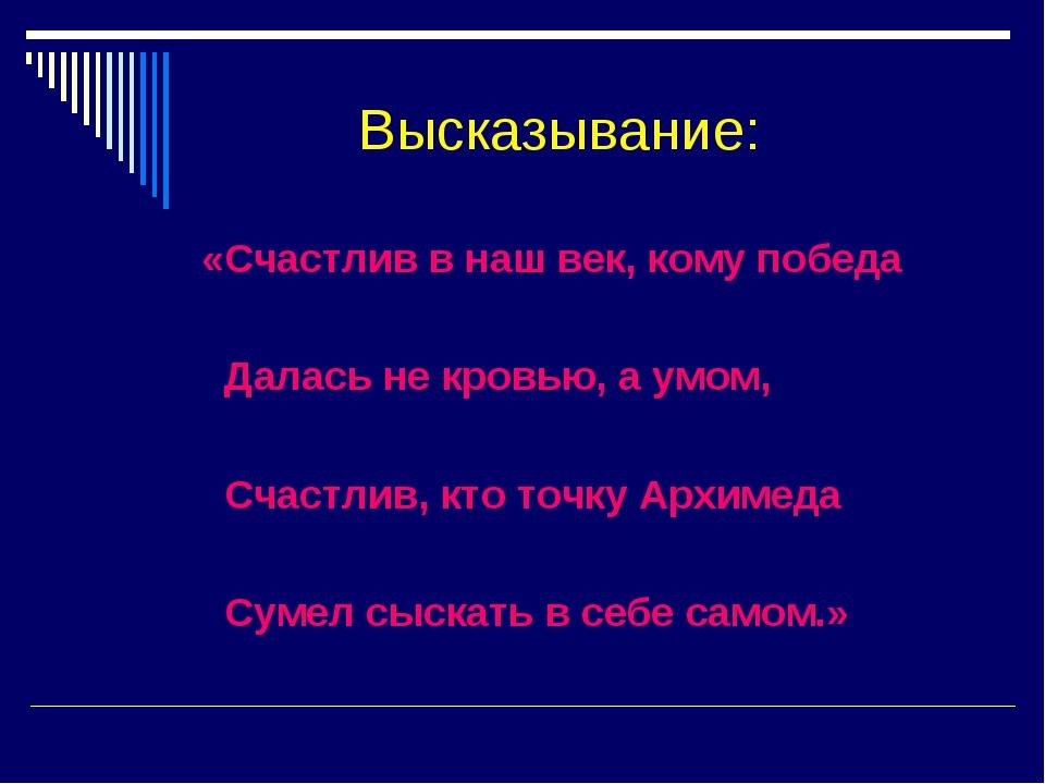 Высказывание: «Счастлив в наш век, кому победа Далась не кровью, а умом, Сча...