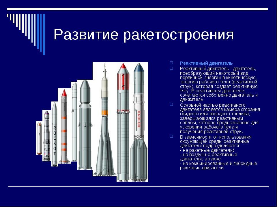Развитие ракетостроения Реактивный двигатель Реактивный двигатель - двигатель...