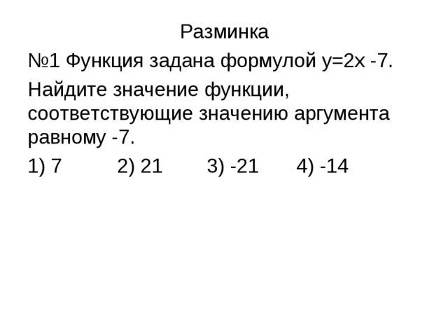 Разминка №1 Функция задана формулой у=2х -7. Найдите значение функции, соотве...