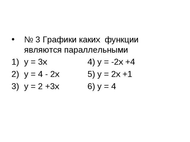 № 3 Графики каких функции являются параллельными у = 3х4) у = -2х +4 у = 4...