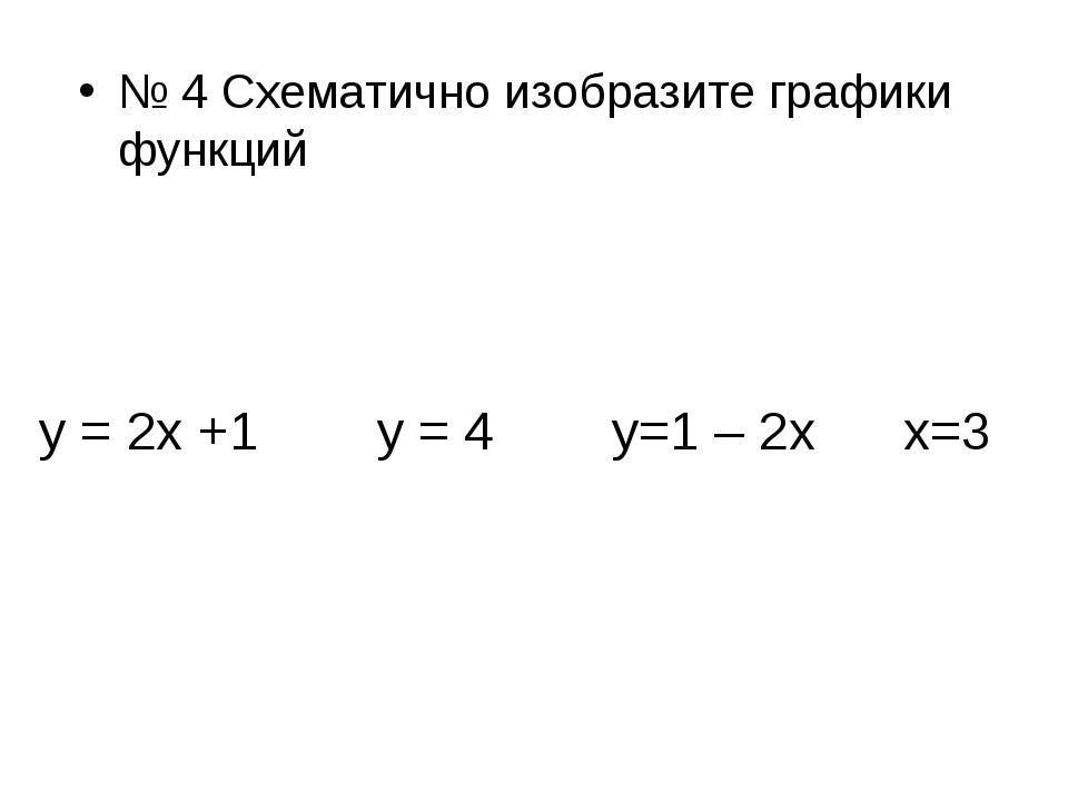 № 4 Схематично изобразите графики функций у = 2х +1 у = 4 у=1 – 2х х=3