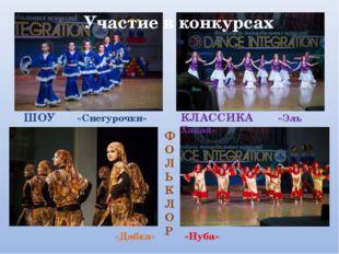 ШОУ «Снегурочки» КЛАССИКА «Эль Хакая» ФОЛЬКЛОР «Дабка» «Нуба» Участие в конку