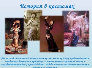 История в костюмах После слов «Восточный танец» нашему мысленному взору предс