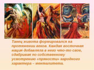 Танец живота формировался на протяжении веков. Каждая восточная нация добавля