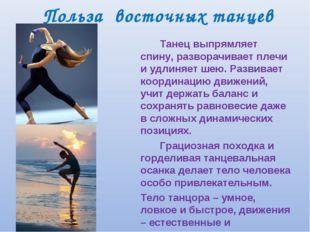 Польза восточных танцев Танец выпрямляет спину, разворачивает плечи и удлин