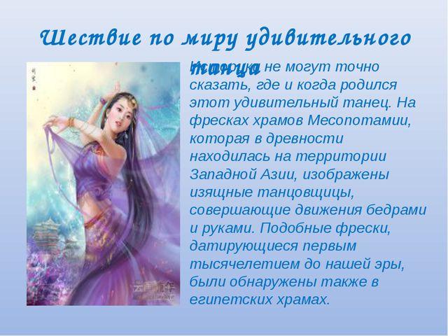 Шествие по миру удивительного танца Историки не могут точно сказать, где и ко...