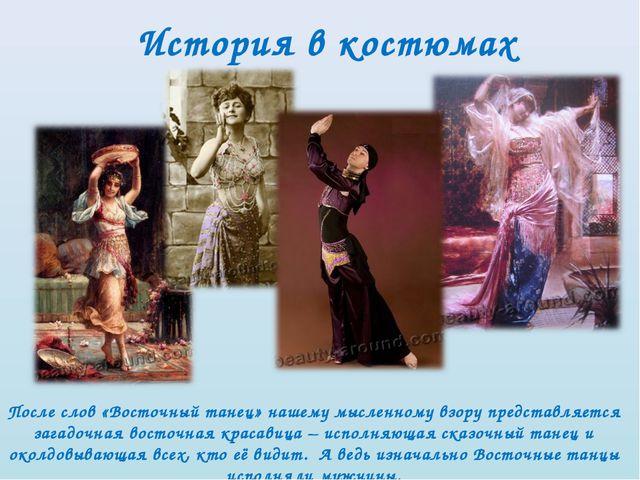 История в костюмах После слов «Восточный танец» нашему мысленному взору предс...