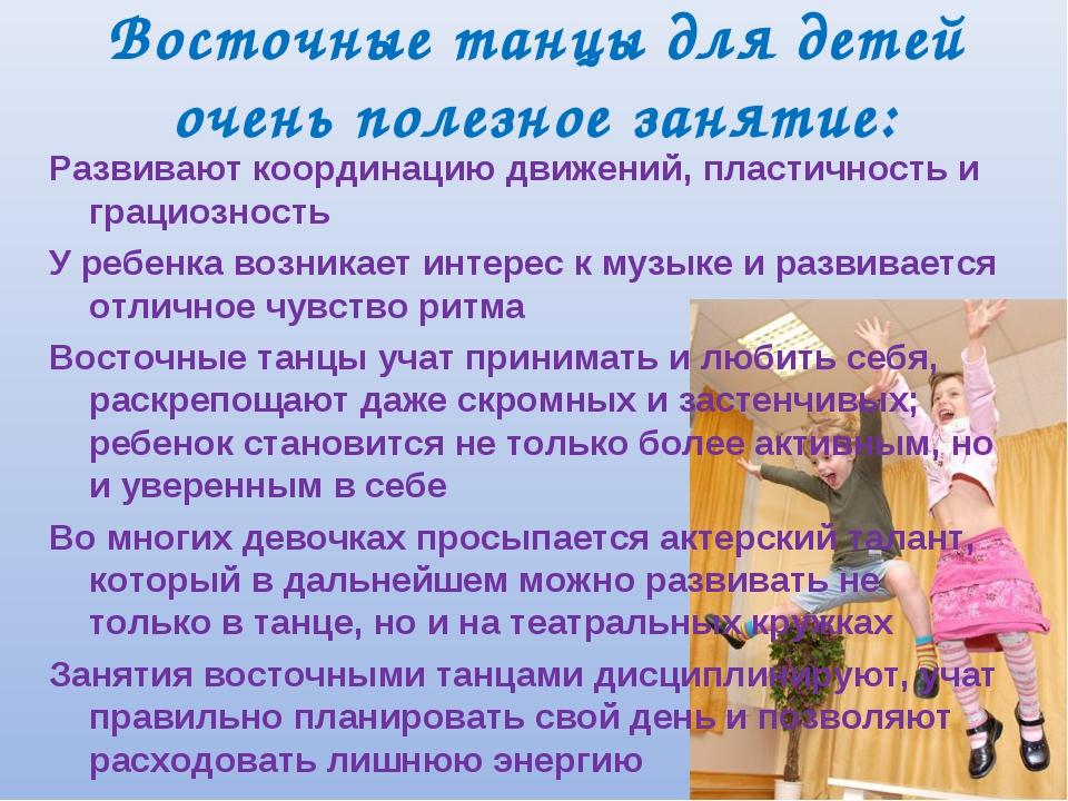 Восточные танцы для детей очень полезное занятие: Развивают координацию движе...