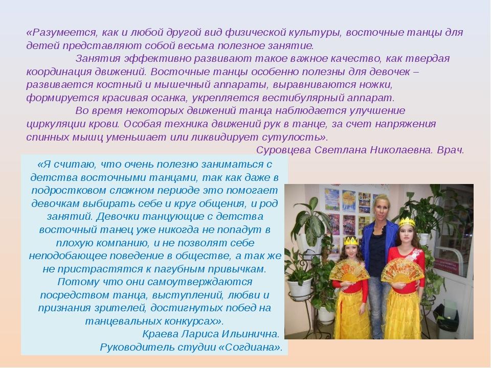 «Я считаю, что очень полезно заниматься с детства восточными танцами, так ка...