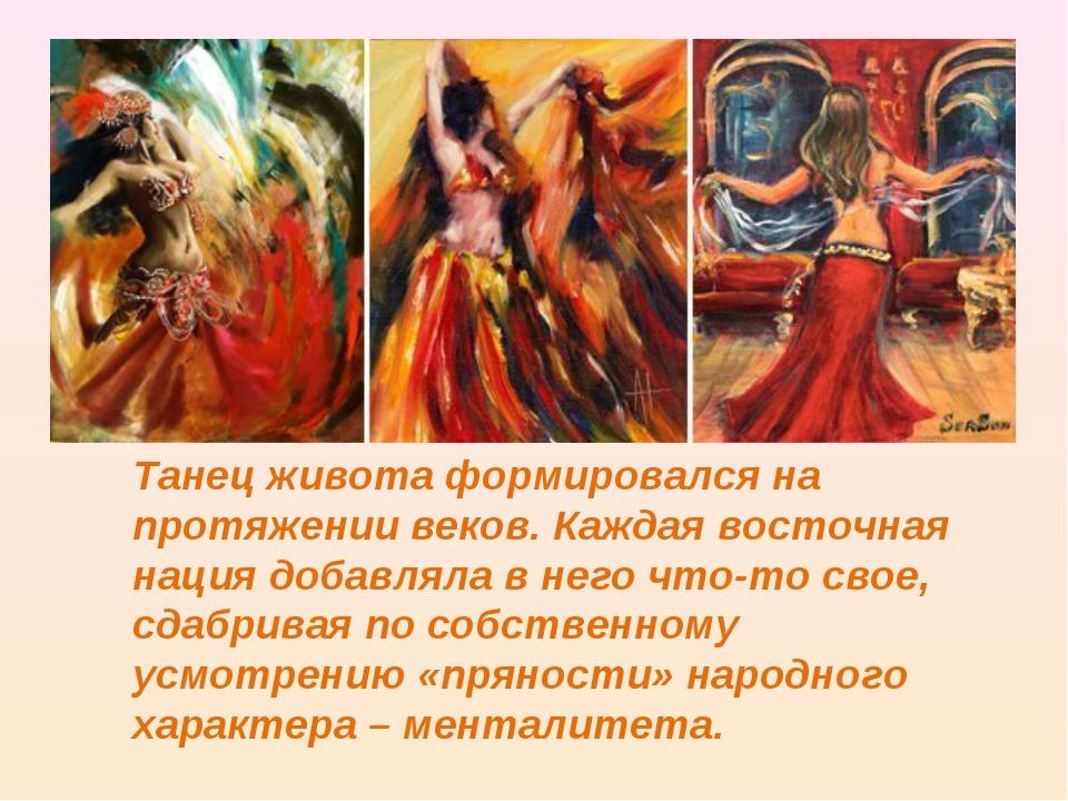 Танец живота формировался на протяжении веков. Каждая восточная нация добавля...