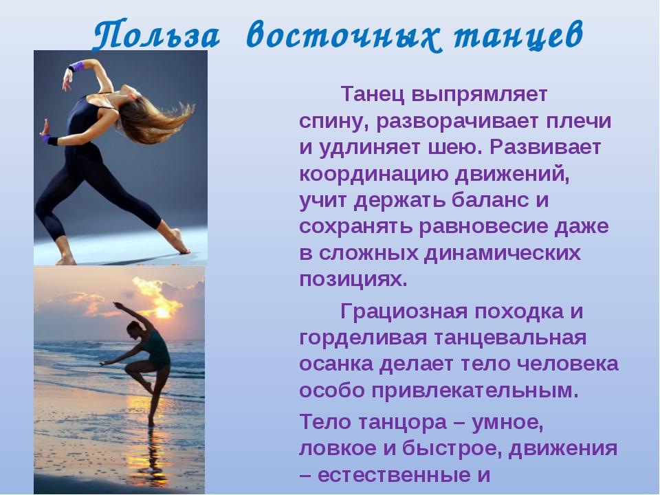 Польза восточных танцев Танец выпрямляет спину, разворачивает плечи и удлин...