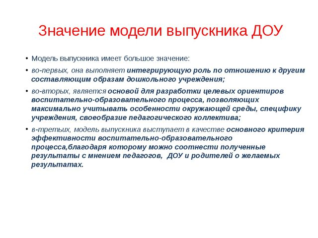 Значение модели выпускника ДОУ Модель выпускника имеет большое значение: во-п...