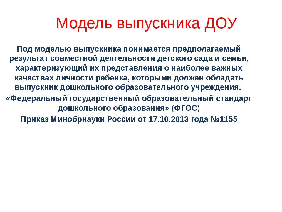 Модель выпускника ДОУ Под моделью выпускника понимается предполагаемый резуль...