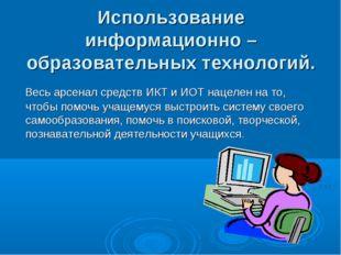 Использование информационно – образовательных технологий. Весь арсенал средст