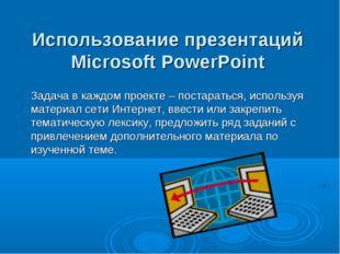 Использование презентаций Microsoft PowerPoint Задача в каждом проекте – пост