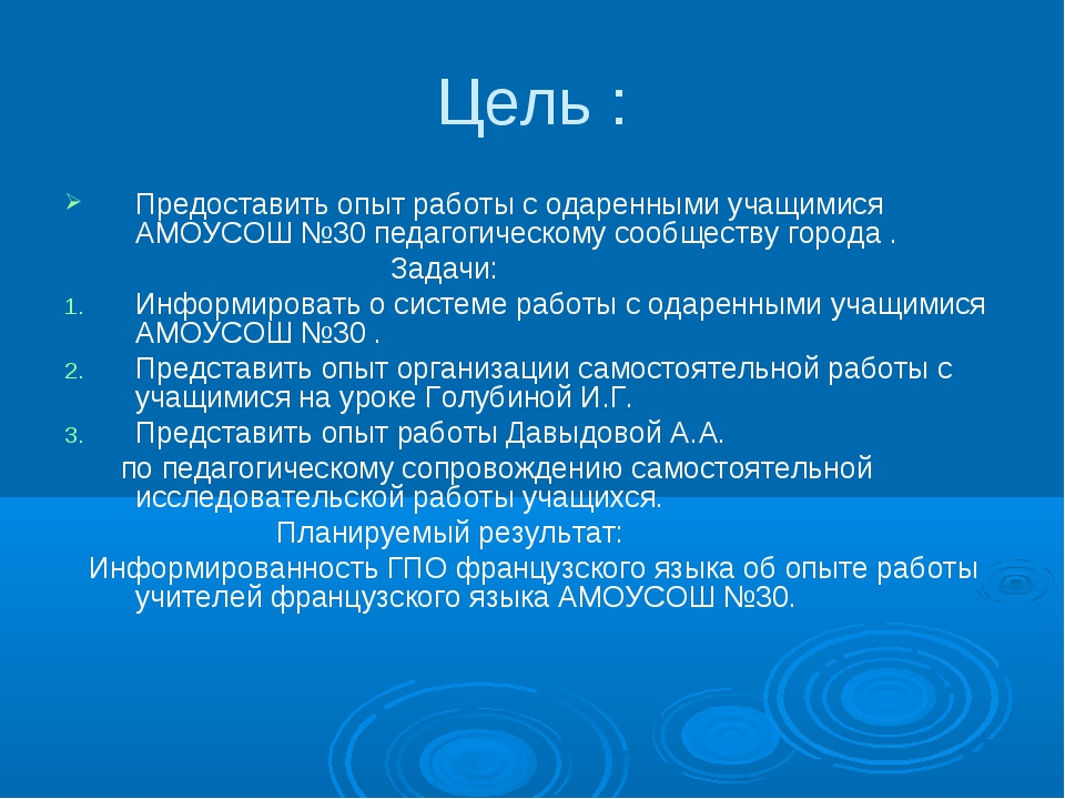 Цель : Предоставить опыт работы с одаренными учащимися АМОУСОШ №30 педагогиче...