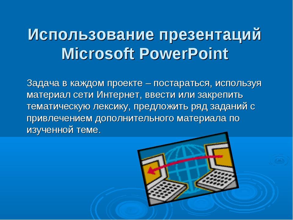 Использование презентаций Microsoft PowerPoint Задача в каждом проекте – пост...