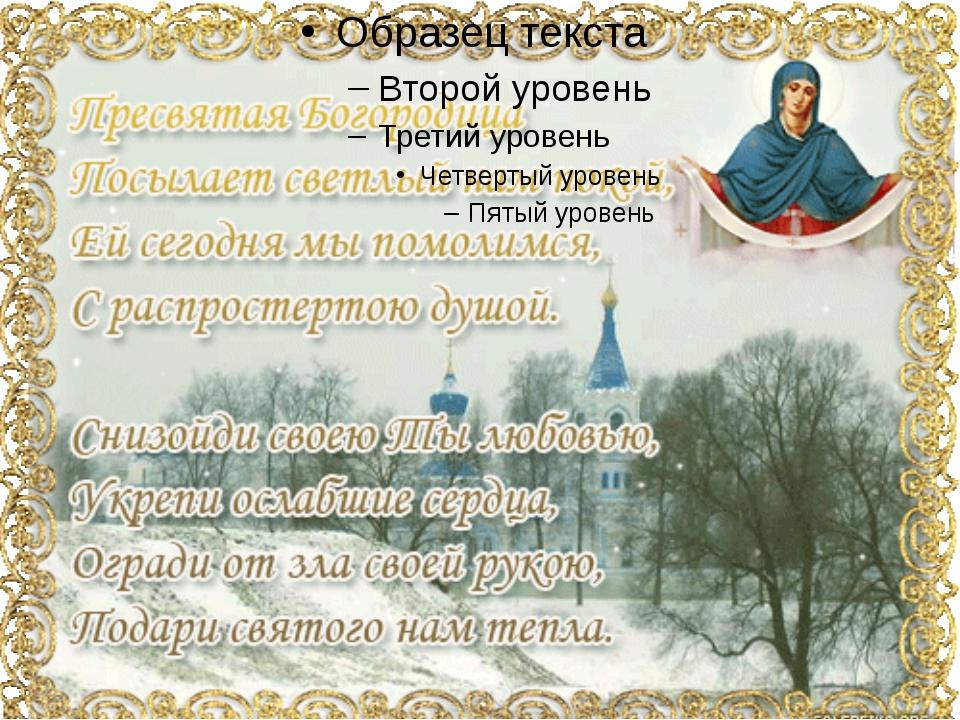 стихи на праздник пресвятой богородицы уже пообещали