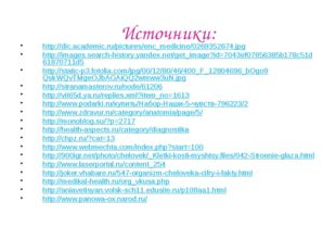 Источники: http://dic.academic.ru/pictures/enc_medicine/0269352674.jpg http:/