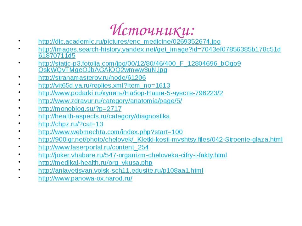 Источники: http://dic.academic.ru/pictures/enc_medicine/0269352674.jpg http:/...
