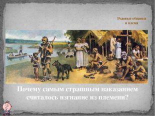 Почему самым страшным наказанием считалось изгнание из племени? Родовые общи