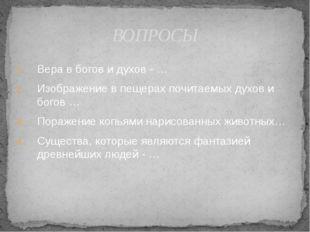 Вера в богов и духов - … Изображение в пещерах почитаемых духов и богов … Пор