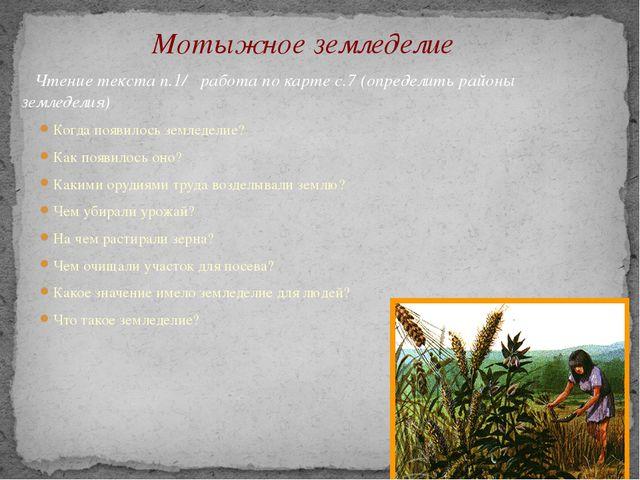 Мотыжное земледелие  Чтение текста п.1/работа по карте с.7 (определить р...